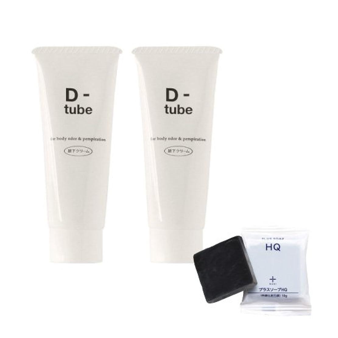 ディーチューブ d-tube (2本+ミニソープセット)