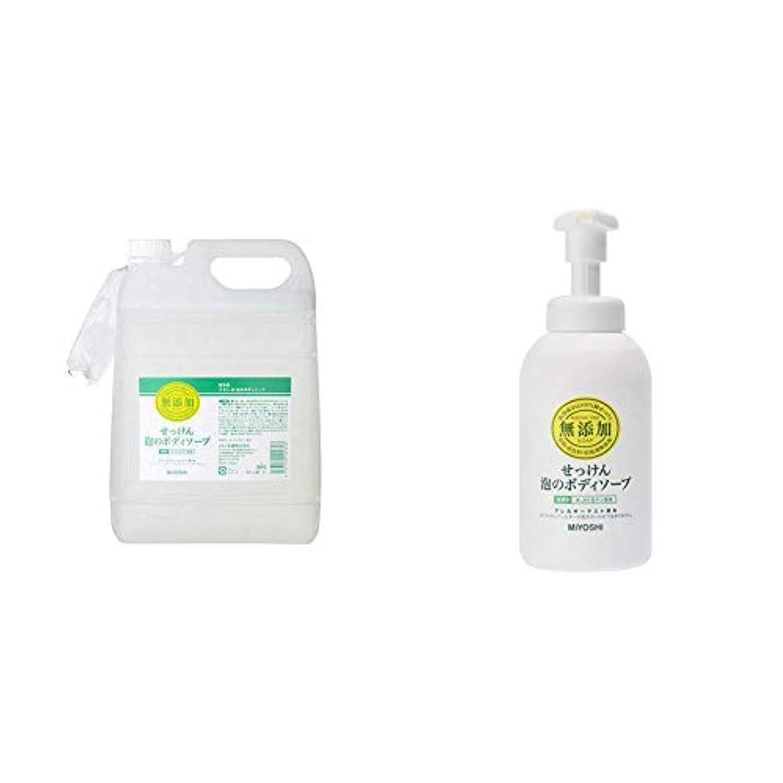 グリル適応する気難しいミヨシ石鹸 無添加せっけん 泡のボディソープ 詰替え用 5L & 無添加せっけん 泡のボディソープ   500ml