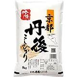 【出荷日に精米】 京都府 丹後産 特別栽培米 コシヒカリ 白米 5kg 平成29年産 新米 生産地区限定の丹後米