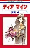 ディアマイン (2) (花とゆめCOMICS)