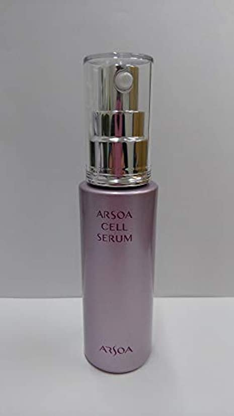 ライセンストロピカル強制ARSOA(アルソア) セルセラム 50ml