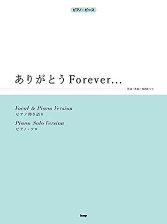 ピアノピース ありがとうForever... 歌:西内まりや ピアノ弾き語り/ピアノソロ 【ピース番号:P−067】 (楽譜)