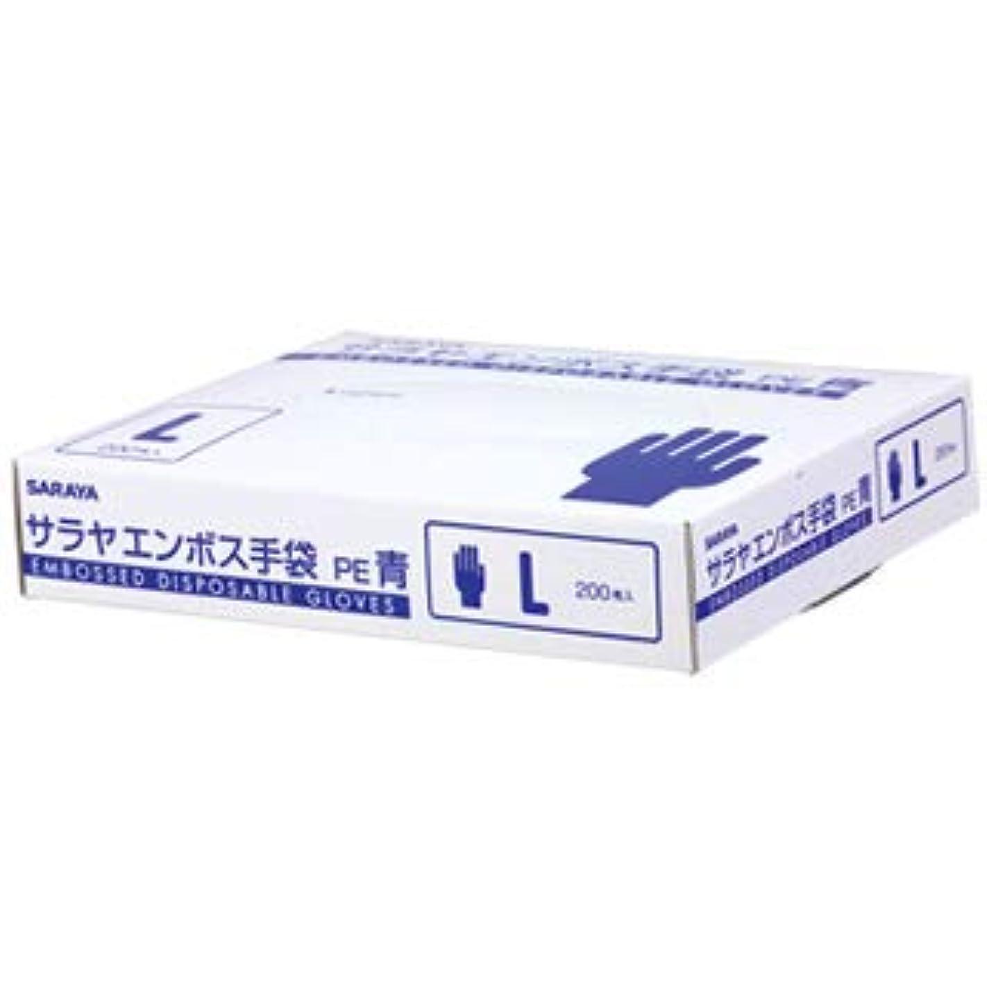 アナリストテレビシェルターサラヤ エンボス手袋PE 青 L 200枚×20箱 51095