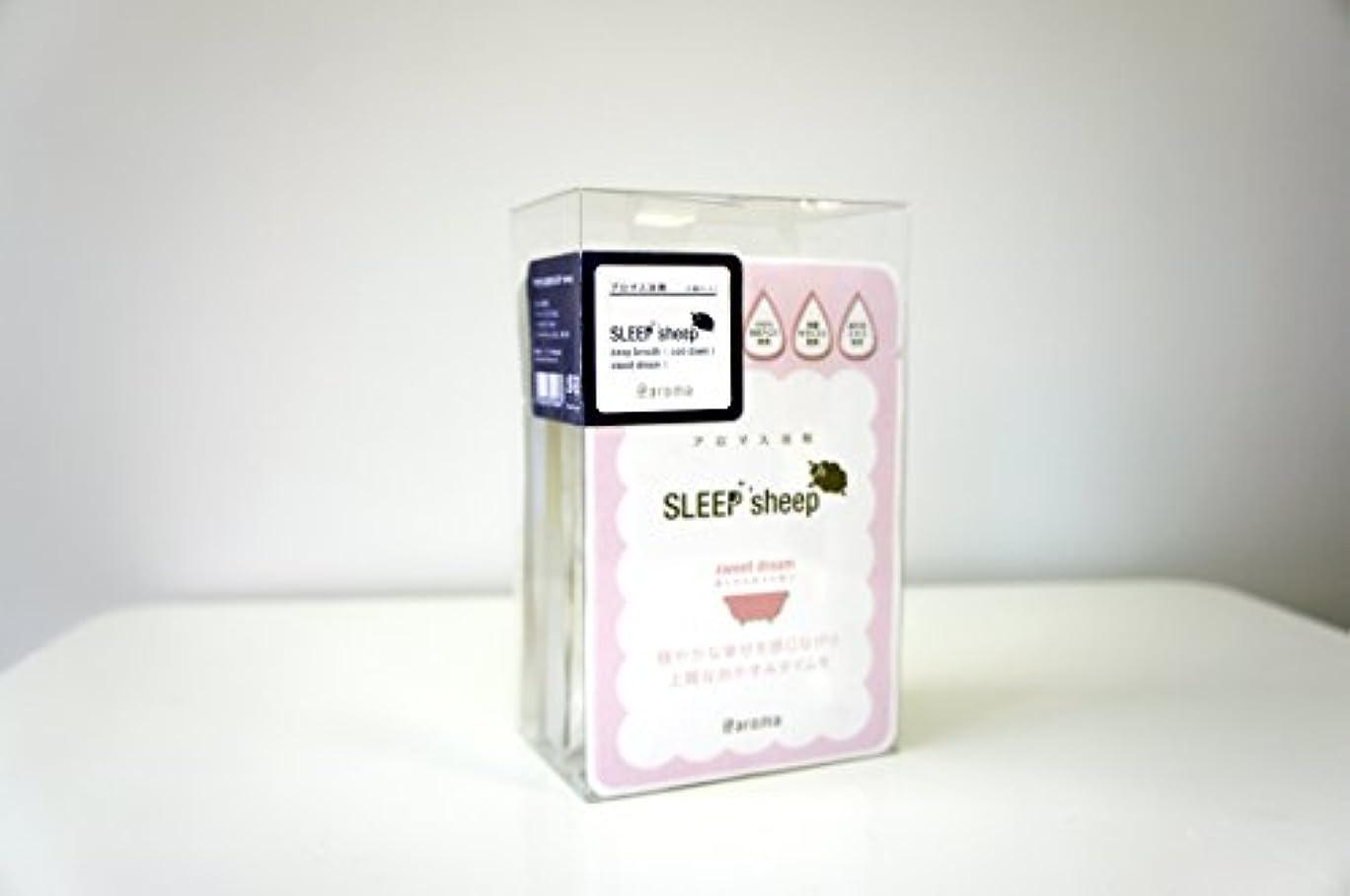 提出する残る参加するアロマ入浴剤 SLEEP sheep 6個セット