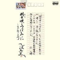 明日咲くつぼみに (MEG-CD)
