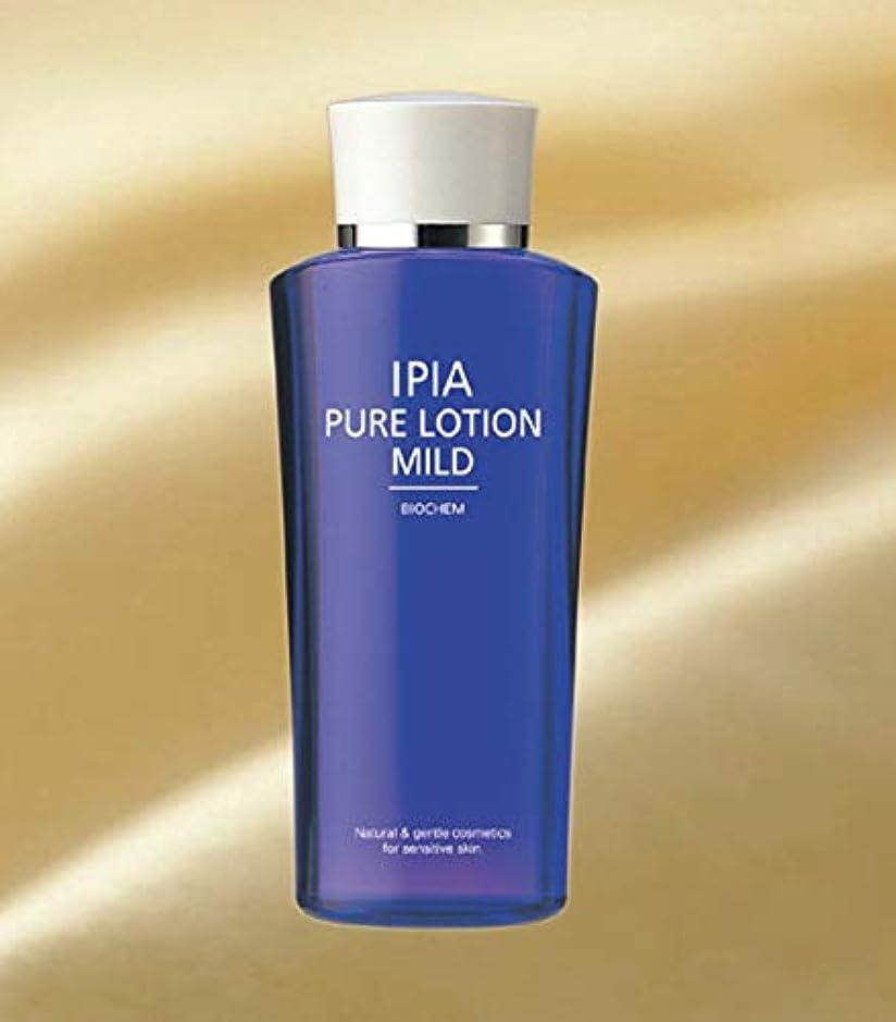 チャンバー活気づける喉頭イピア ピュアローション マイルド(150ml) IPIA Pure Lotion Mild