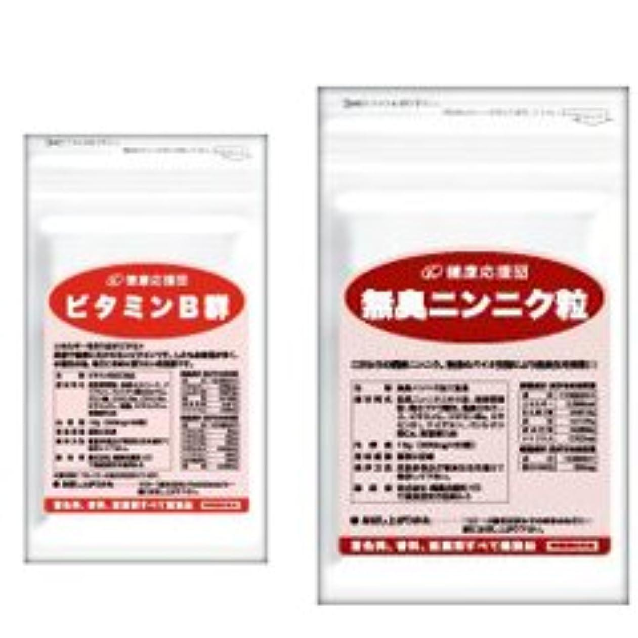 仮定ゆるい精度(お徳用3か月分セット) ニンニク粒+VB群 3袋&3袋セット