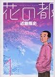 花の都 / 近藤 隆史 のシリーズ情報を見る