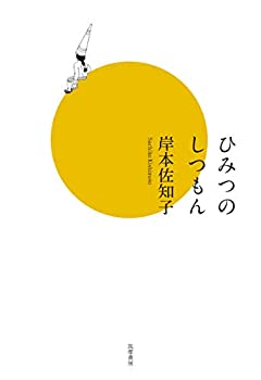 ひみつのしつもん (単行本)