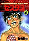拳闘暗黒伝セスタス 第6巻