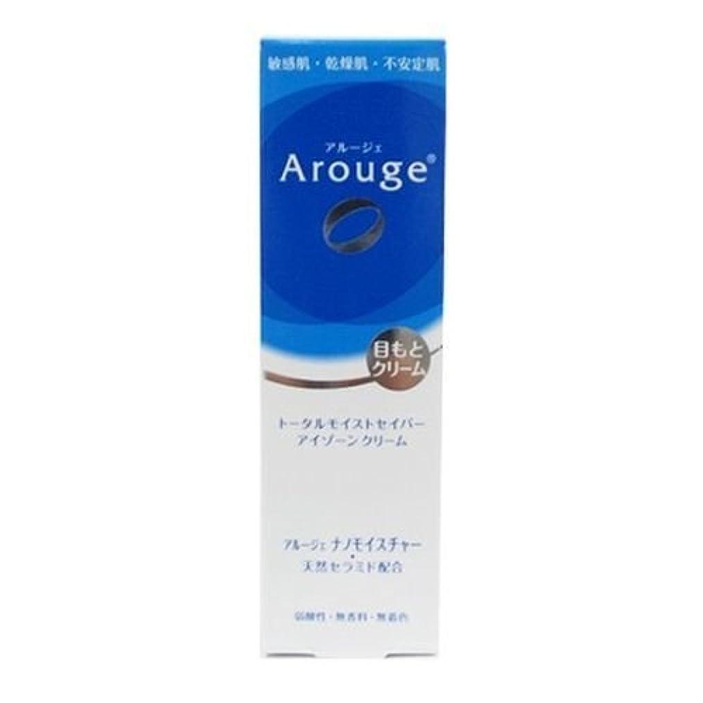 タンカージョージハンブリー獣アルージェ(Arouge)トータルモイストセイバー アイゾーンクリーム 15g
