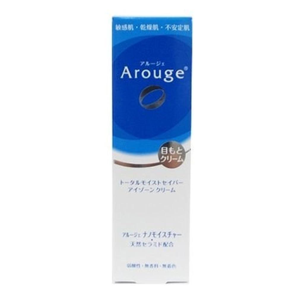 エーカー出費印象アルージェ(Arouge)トータルモイストセイバー アイゾーンクリーム 15g