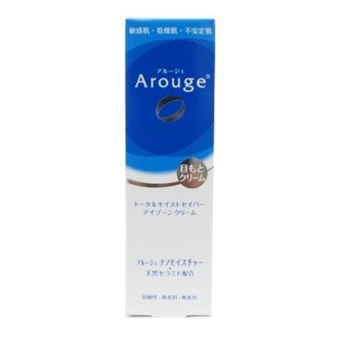 モザイク沿って宣伝アルージェ(Arouge)トータルモイストセイバー アイゾーンクリーム 15g