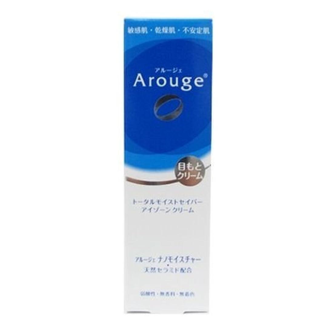 価格修正過敏なアルージェ(Arouge)トータルモイストセイバー アイゾーンクリーム 15g