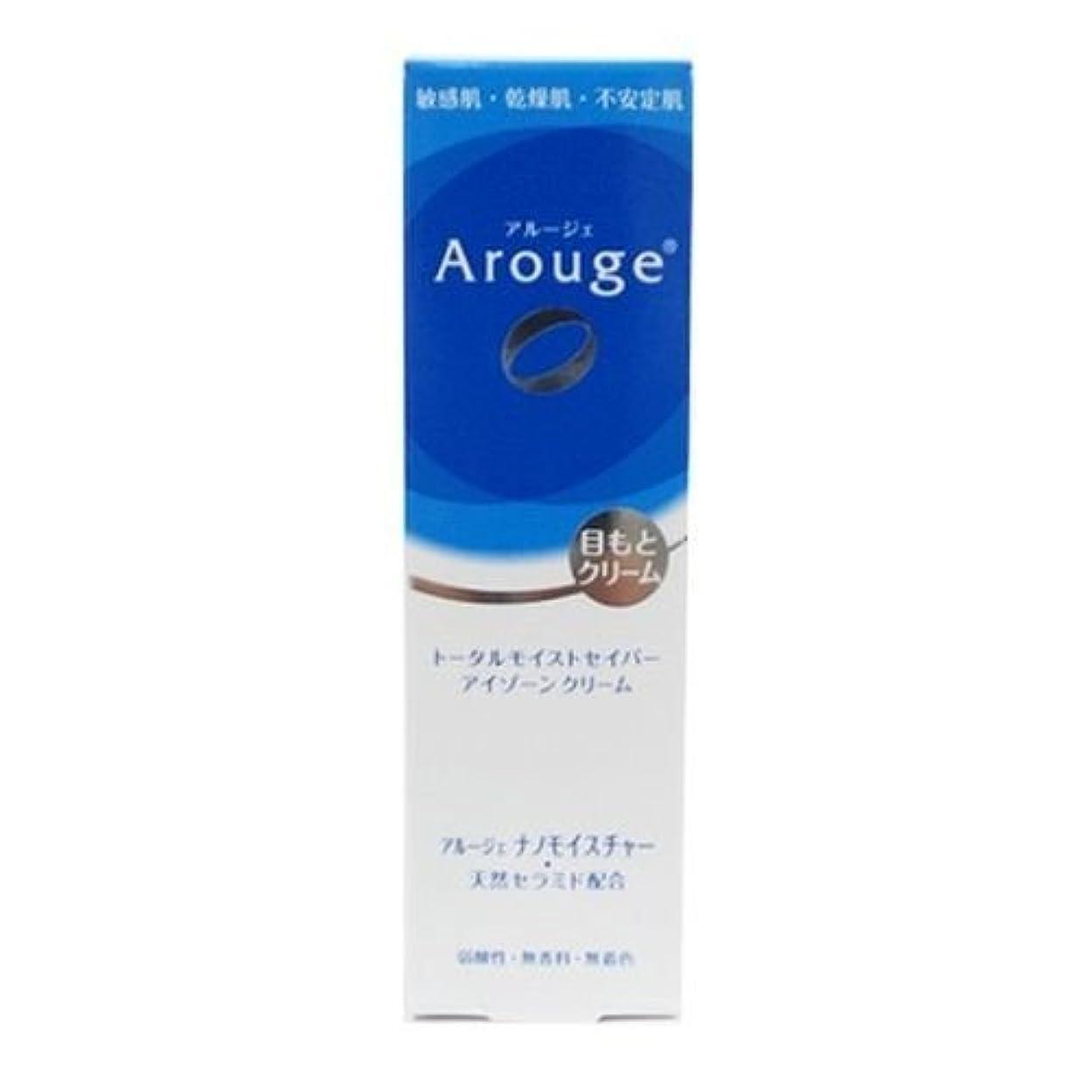 重量避難するはっきりしないアルージェ(Arouge)トータルモイストセイバー アイゾーンクリーム 15g