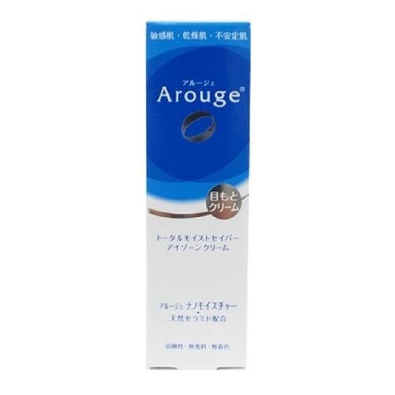 ロープ予防接種寝室アルージェ(Arouge)トータルモイストセイバー アイゾーンクリーム 15g