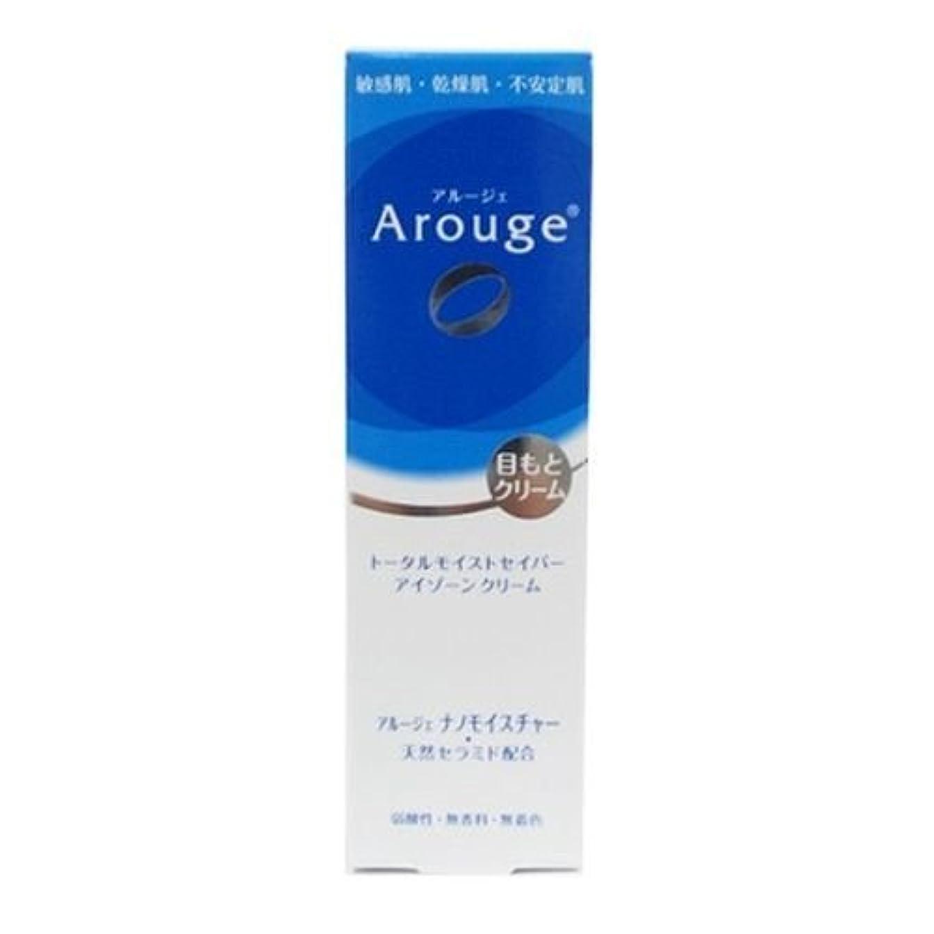 マイル有害言及するアルージェ(Arouge)トータルモイストセイバー アイゾーンクリーム 15g