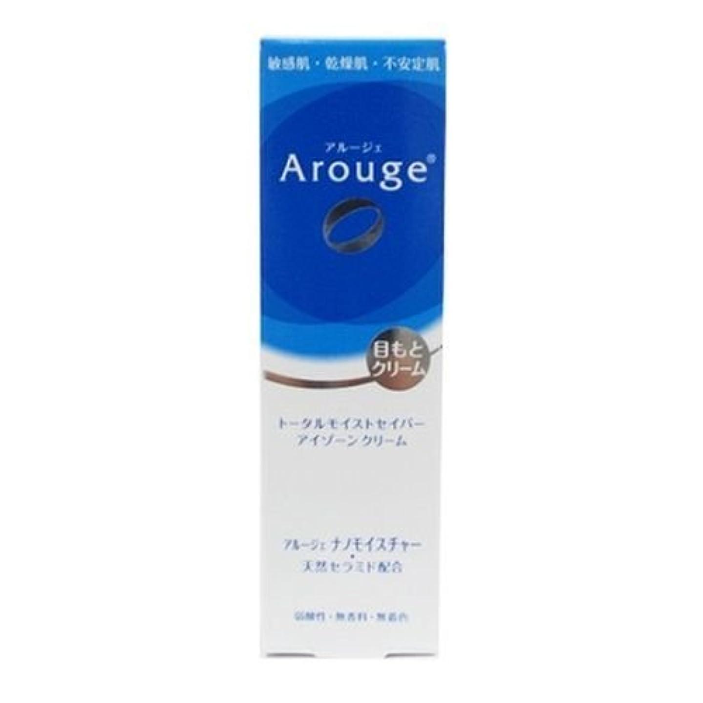 実験的輝く引用アルージェ(Arouge)トータルモイストセイバー アイゾーンクリーム 15g