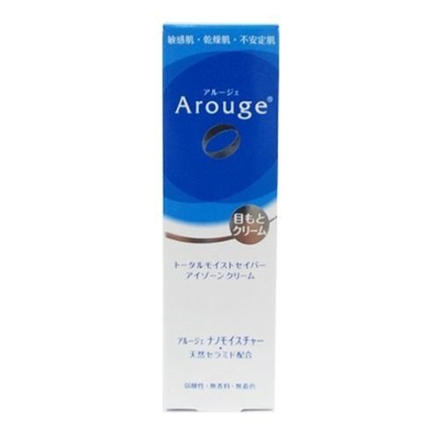 鉱石虫を数えるご注意アルージェ(Arouge)トータルモイストセイバー アイゾーンクリーム 15g