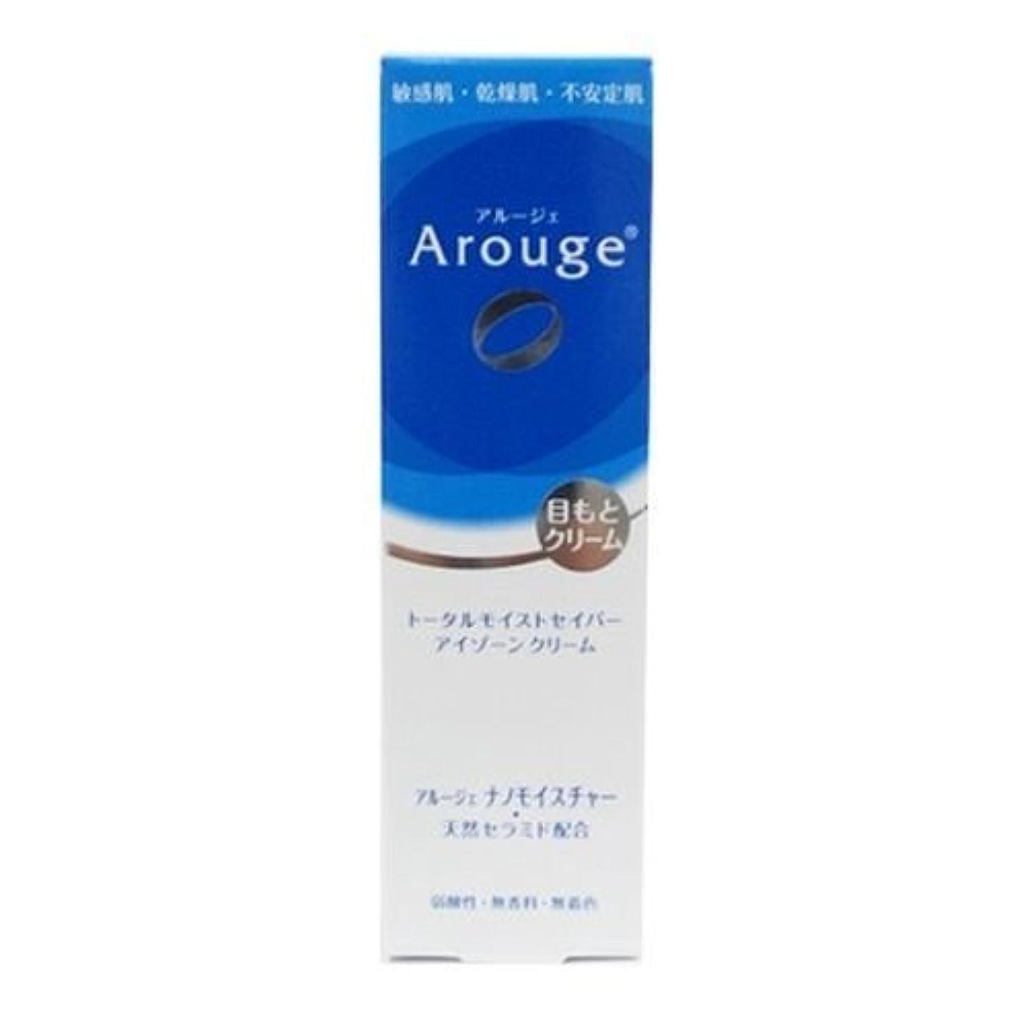 アルージェ(Arouge)トータルモイストセイバー アイゾーンクリーム 15g