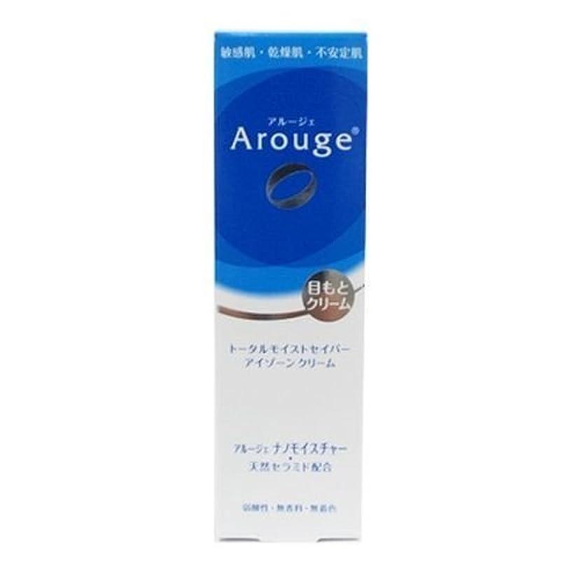 定常流出昇るアルージェ(Arouge)トータルモイストセイバー アイゾーンクリーム 15g