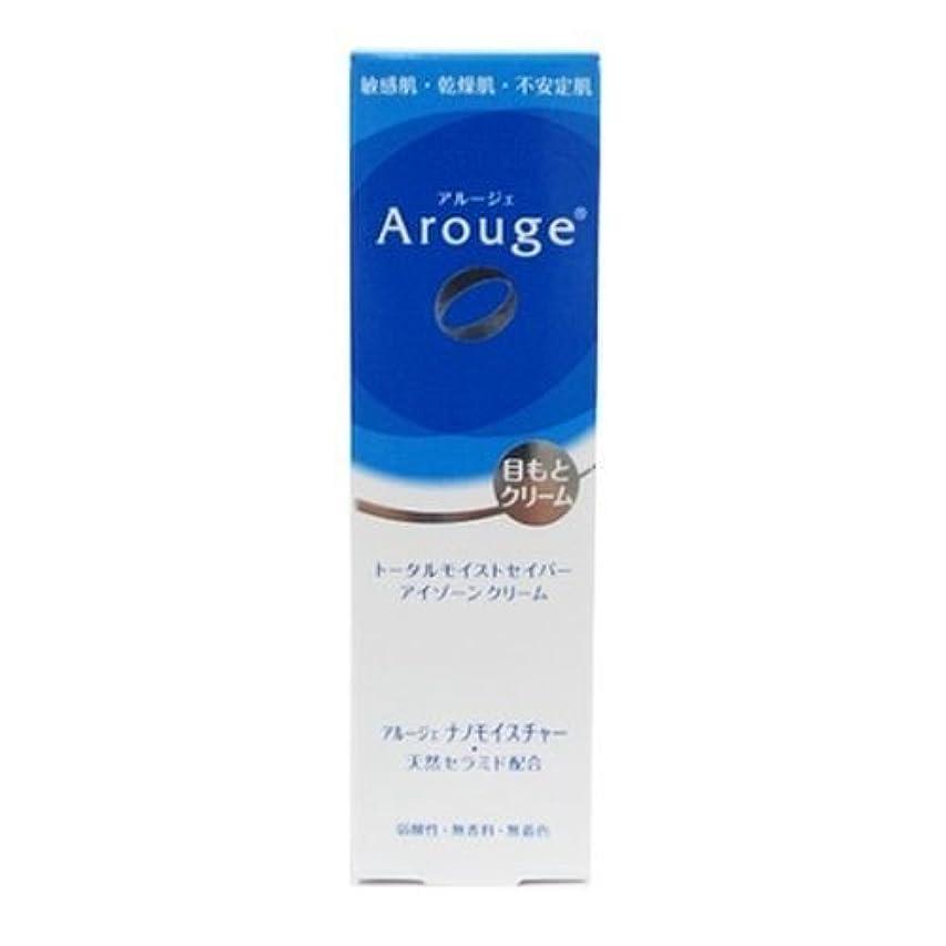 絶えず痛いメディカルアルージェ(Arouge)トータルモイストセイバー アイゾーンクリーム 15g