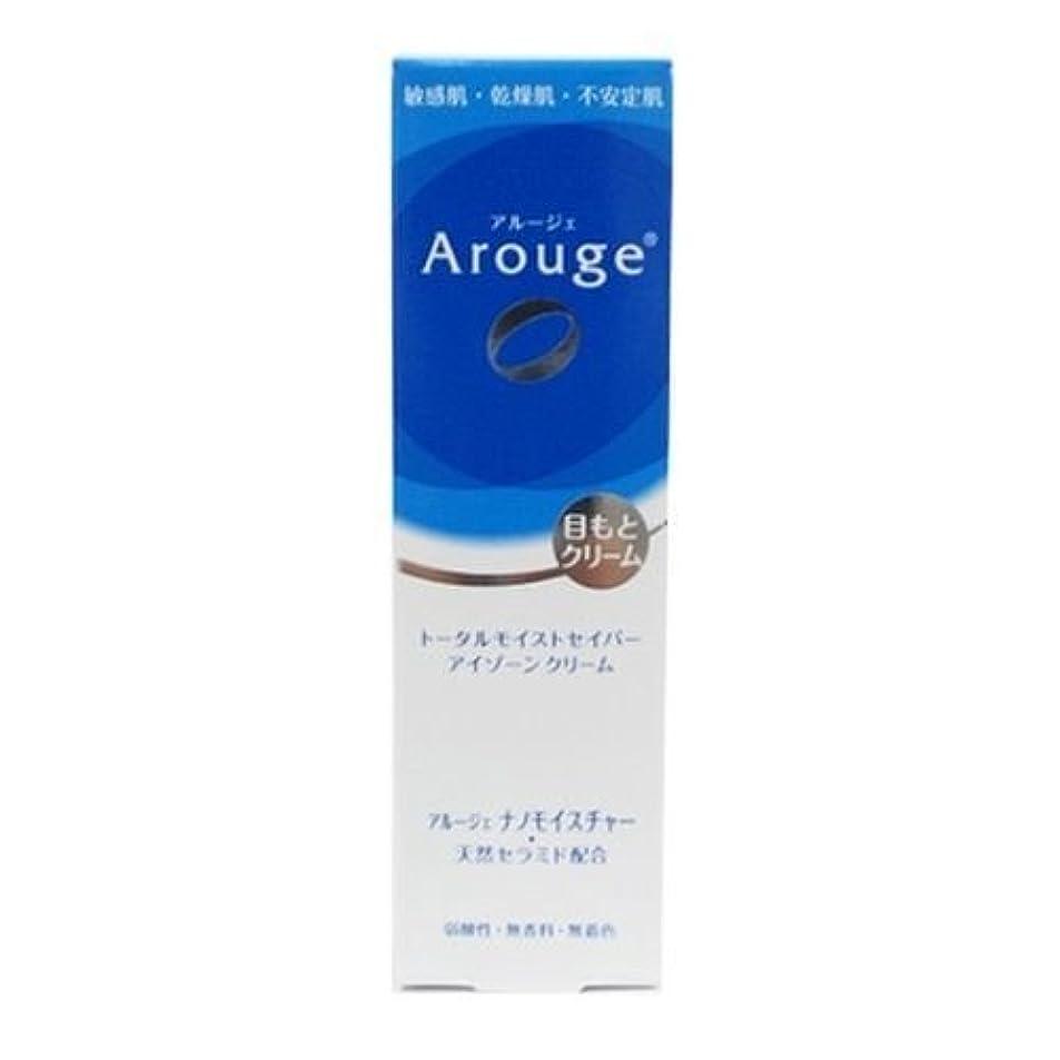 虚弱富潤滑するアルージェ(Arouge)トータルモイストセイバー アイゾーンクリーム 15g