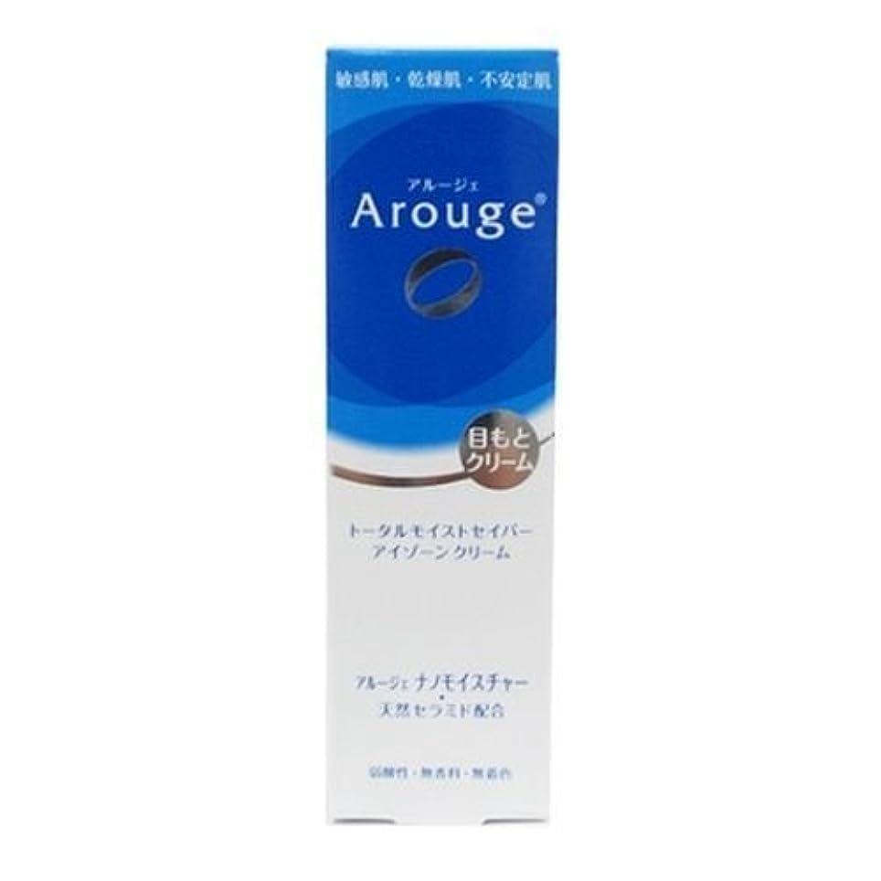 尊厳診断する朝ごはんアルージェ(Arouge)トータルモイストセイバー アイゾーンクリーム 15g