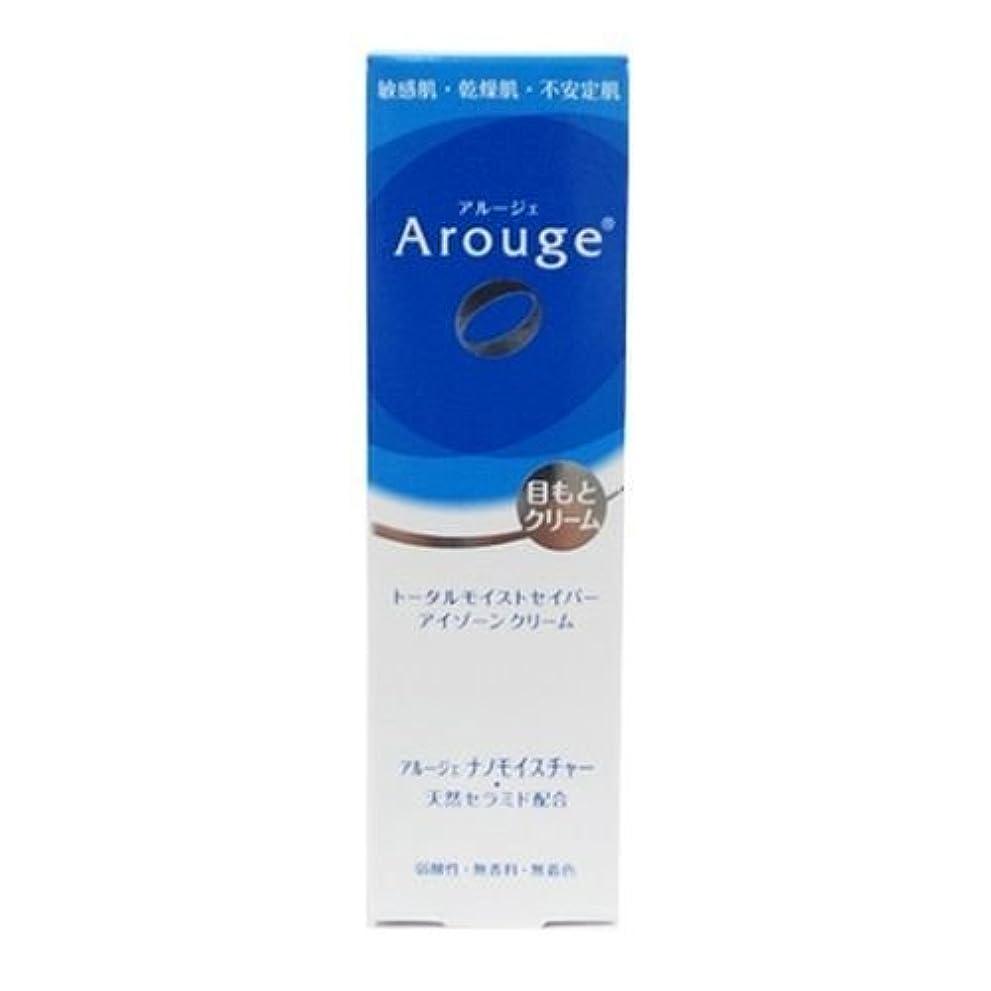有用エゴマニア航海アルージェ(Arouge)トータルモイストセイバー アイゾーンクリーム 15g