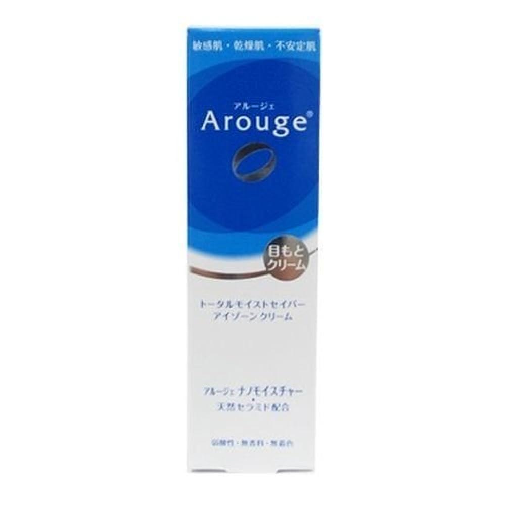 男らしさ句読点モニターアルージェ(Arouge)トータルモイストセイバー アイゾーンクリーム 15g