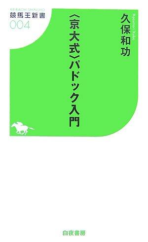"""""""京大式""""パドック入門 (競馬王新書)の詳細を見る"""