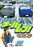 オーバーレブ!―A legend of ultimate hot rodder (21) (ヤングサンデーコミックス)