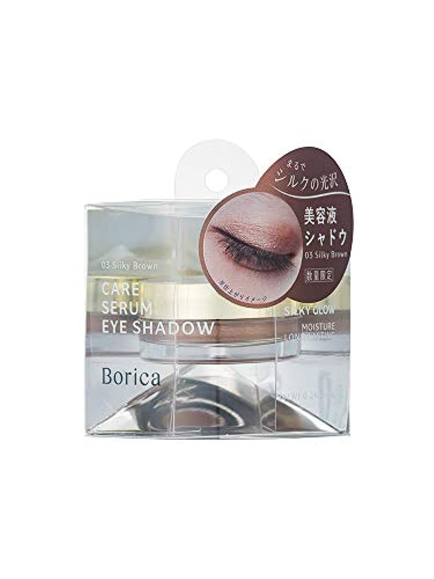 バスタブ霊疎外するBorica 美容液ケアアイシャドウ<シルキーグロウ03(03 Silky Brown)