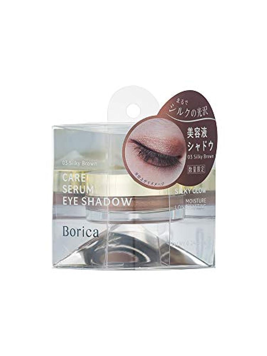 基準ショルダーカーテンBorica 美容液ケアアイシャドウ<シルキーグロウ03(03 Silky Brown)
