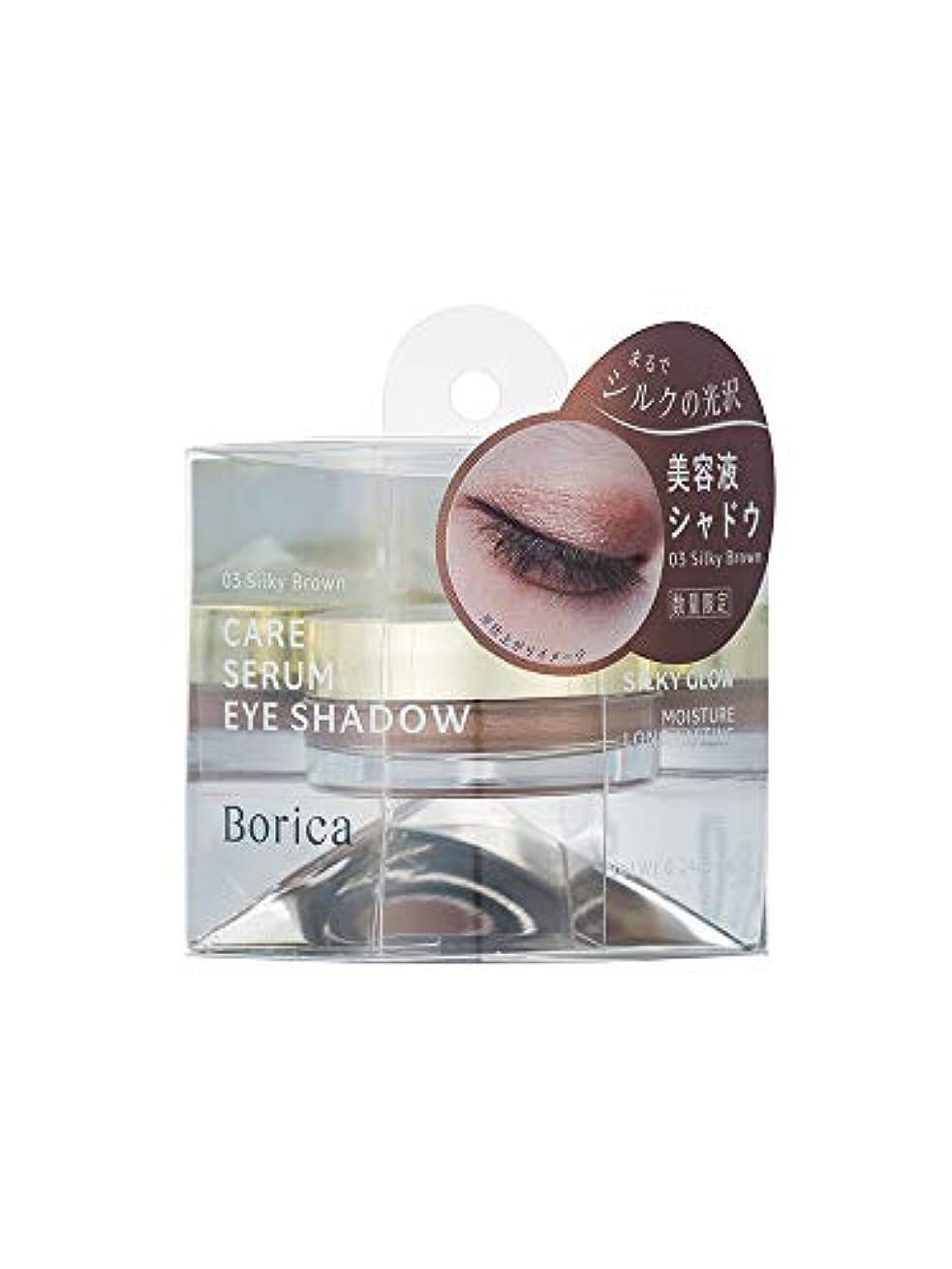 ヘルパー動的コーラスBorica 美容液ケアアイシャドウ<シルキーグロウ03(03 Silky Brown)