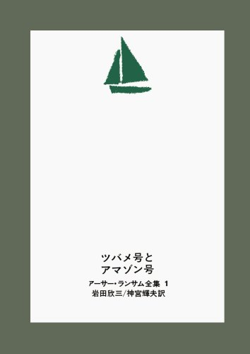 ツバメ号とアマゾン号 (アーサー・ランサム全集 (1))の詳細を見る