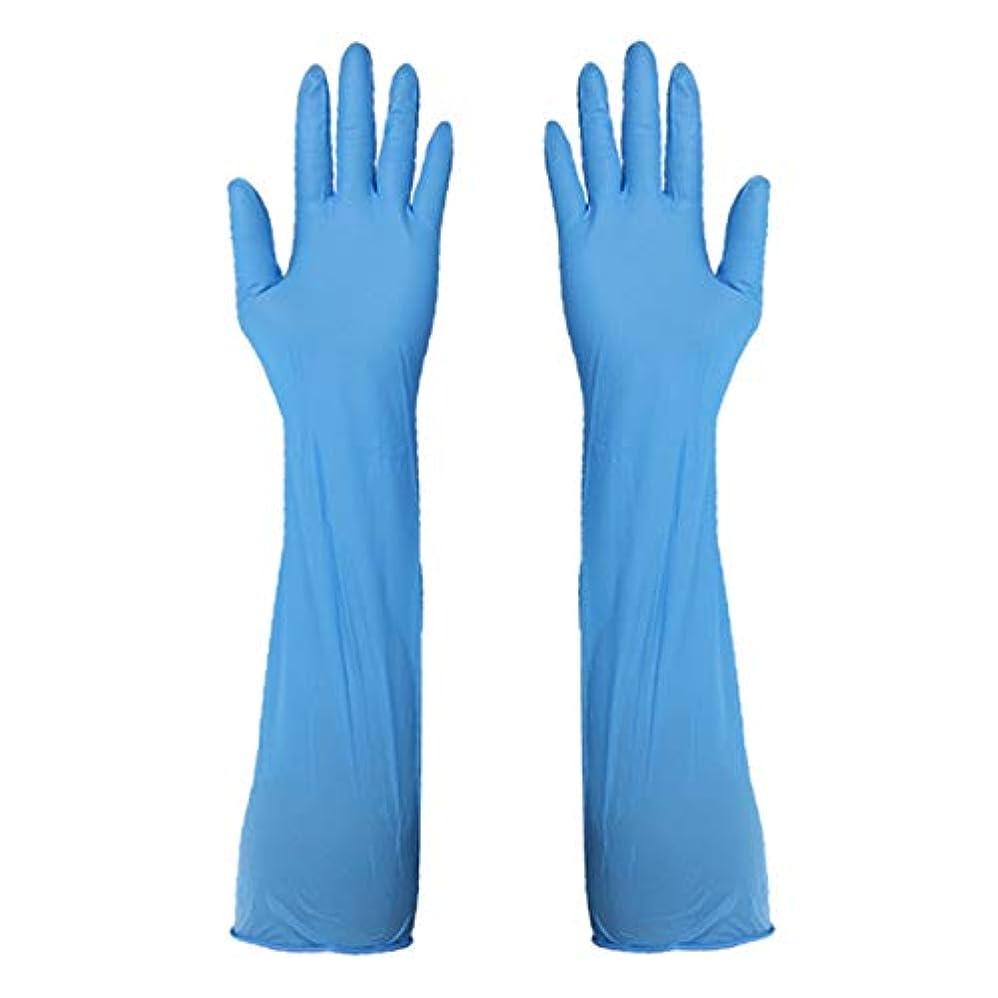 できた考える反応するニトリルグローブ 使い捨て手袋 手袋を長くする グローブ パウダーフリー 作業 介護 調理 炊事 園芸 掃除用 10組,M