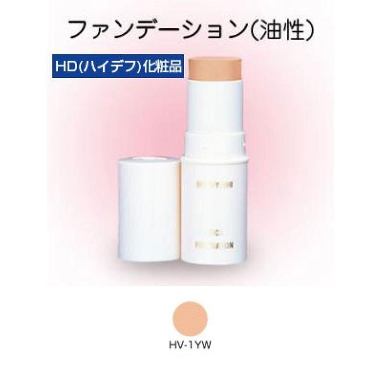 仕方アウター掘るスティックファンデーション HD化粧品 17g 1YW 【三善】