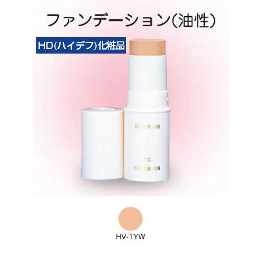 ミニ可動式原油スティックファンデーション HD化粧品 17g 1YW 【三善】
