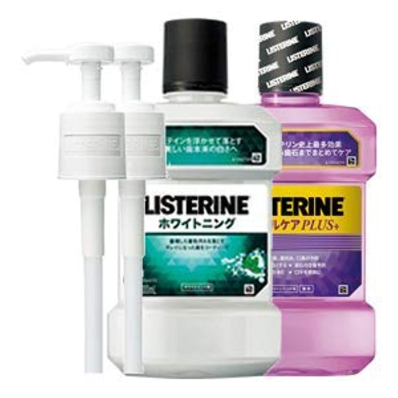 ひいきにするオーバーラン減らす薬用 リステリン ホワイトニング トータルケアプラス 1000mL 2点セット (ポンプ付)
