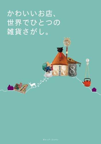 かわいいお店、世界でひとつの雑貨さがし。 (αLaVieガイドブックシリーズ)の詳細を見る