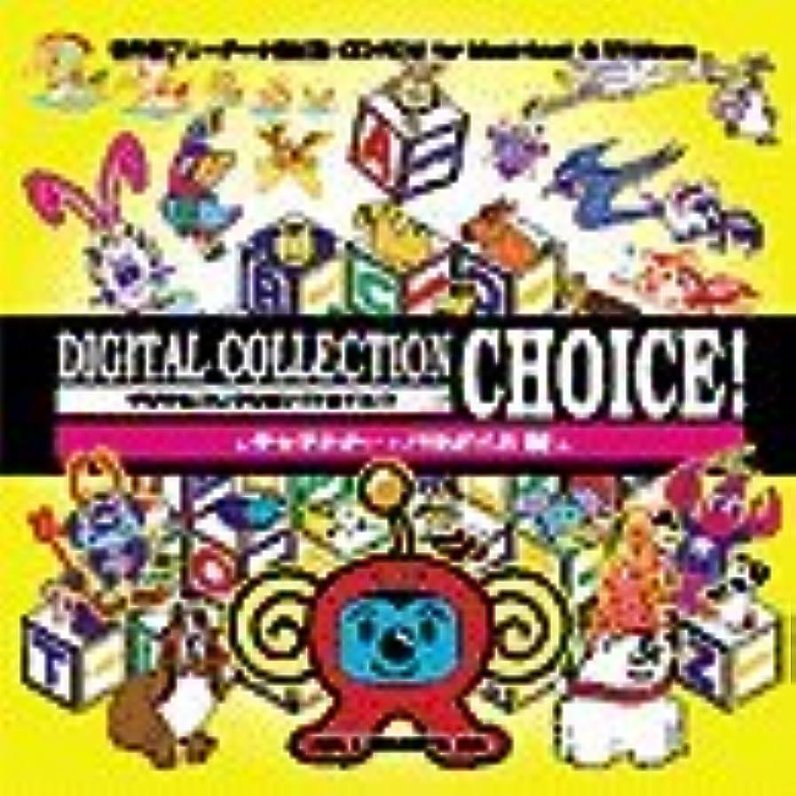 寄託第二虫を数えるDigital Collection Choice! キャラクター?パラダイス編