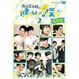 西山宏太朗の健やかな僕ら2 特装版[DVD]