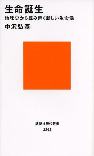著者インタビュー『生命誕生』 中沢 弘基氏