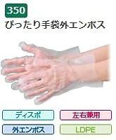 エブノ ポリエチレン手袋 No.350 M 半透明 (100枚×50袋) ぴったり手袋 外エンボス 袋入
