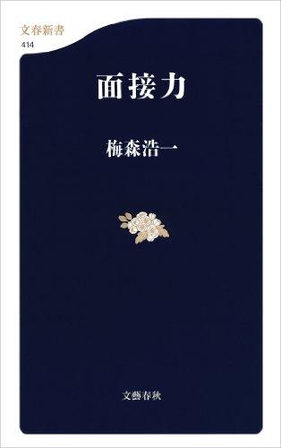 面接力 (文春新書)
