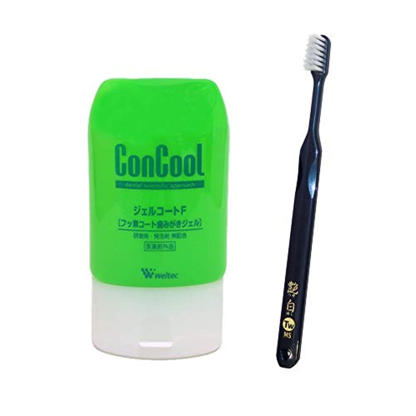 明らかに含意運動コンクール ジェルコートF 90g×1個 + 艶白 (つやはく) Tw ツイン (二段植毛) 歯ブラシ×1本 MS(やややわらかめ) 日本製 歯科専売品