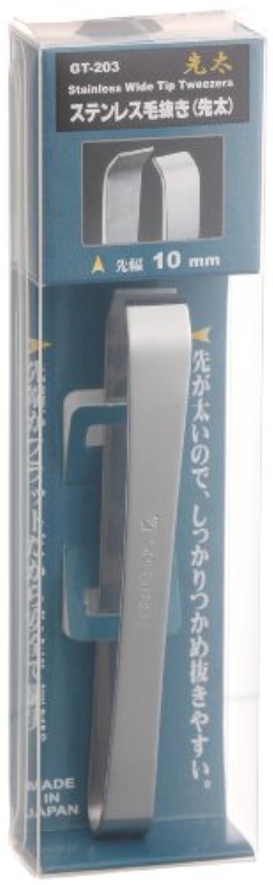 陸軍柔らかさ集団的ステンレス毛抜き(先太) 先幅10mm GT-203