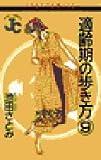 適齢期の歩き方 (9) (ジュディーコミックス)