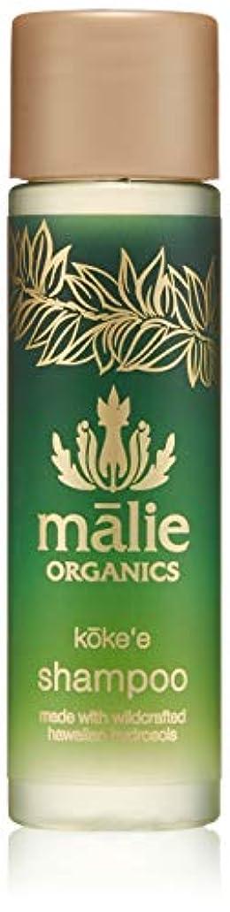 論文娘数学的なMalie Organics(マリエオーガニクス) シャンプー コケエ 74ml